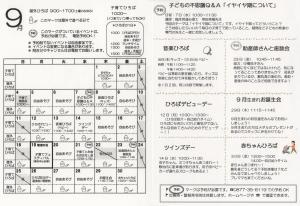 9月通信 カレンダー
